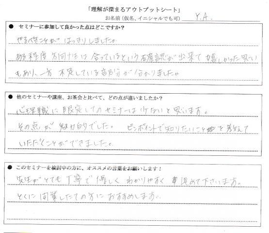 2016-8-2anazawa